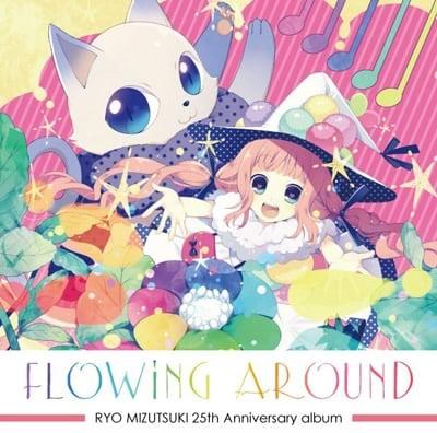 25周年記念アルバム「FLOWiNG AROUND」